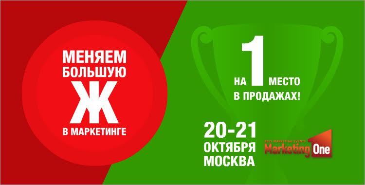 20 и 21 октября 2015 в Москве пройдет XVII Форум TOP Marketing