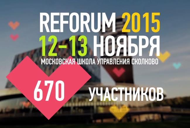 Энергия лидерства с People Management ReForum «Winning The Hearts» 2015