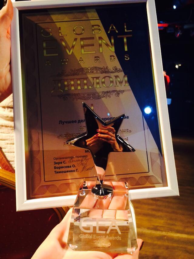 Премия GLOBAL EVENT AWARDS снова в России