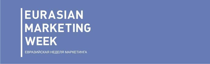 «Eurasian Marketing Week 2015» состоится в начале декабря!
