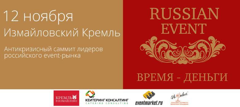«Russian event» – антикризисный форум для лидеров event-рынка