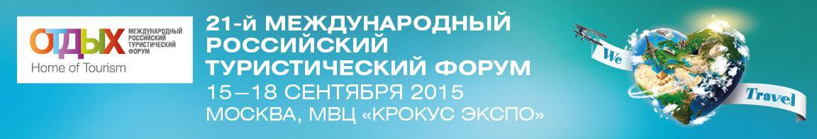 C 15 по 18 сентября 2015 года в МВЦ «Крокус Экспо» состоялся Международный Туристический Форум ОТДЫХ