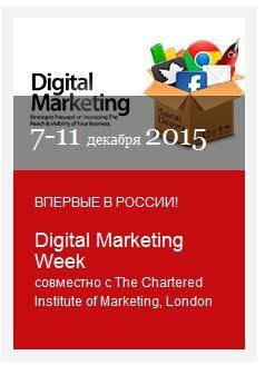 ВПЕРВЫЕ В РОССИИ Digital Marketing Week совместно с The Chartered Institute of Marketing, London