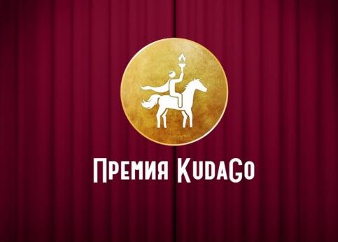 Премия KudaGo