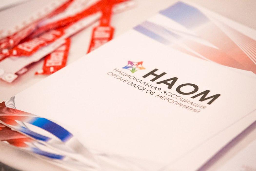 Event-организации со всей России обсудят итоги года
