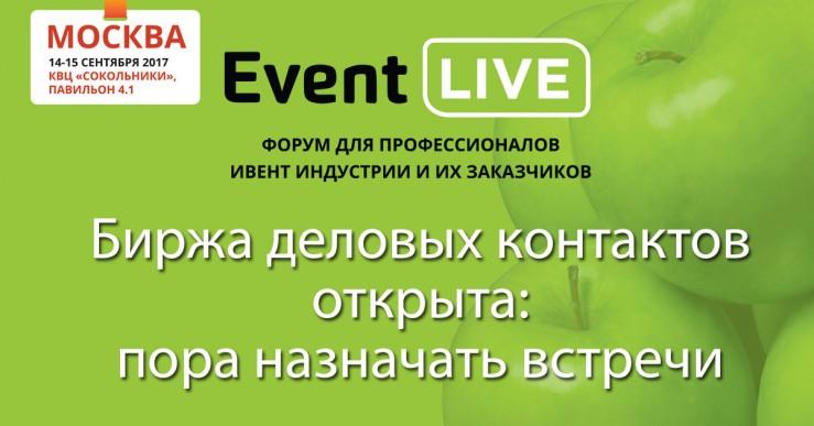 Биржа деловых контактов открыта_Форум Event LIVE
