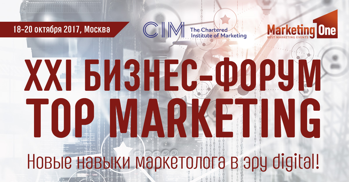 MarketingOne_XXI_Forum_Pic_1200x628px_v1