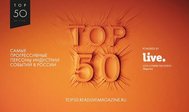 TOP50 стандарт