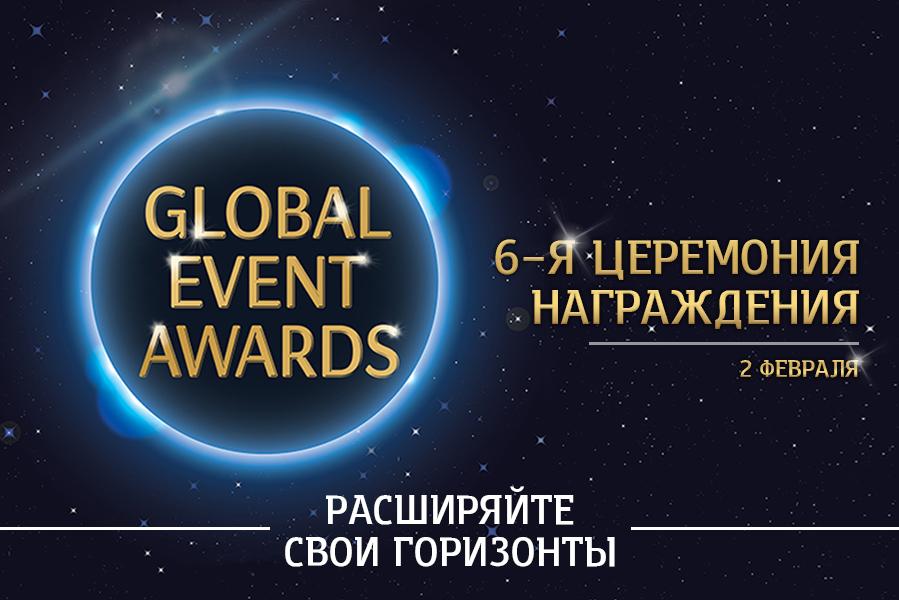 Global Event Awards