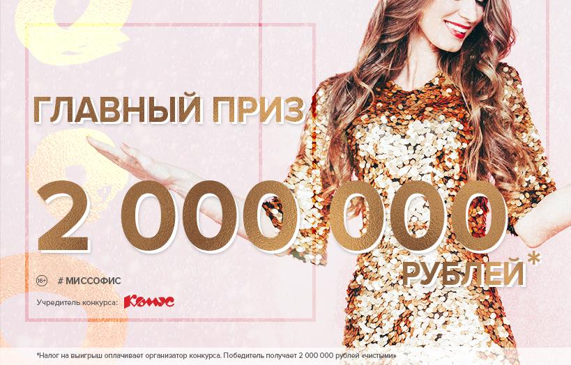Главый приз 2 000 000