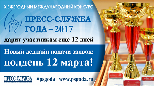 PSG2017_DL_960x540