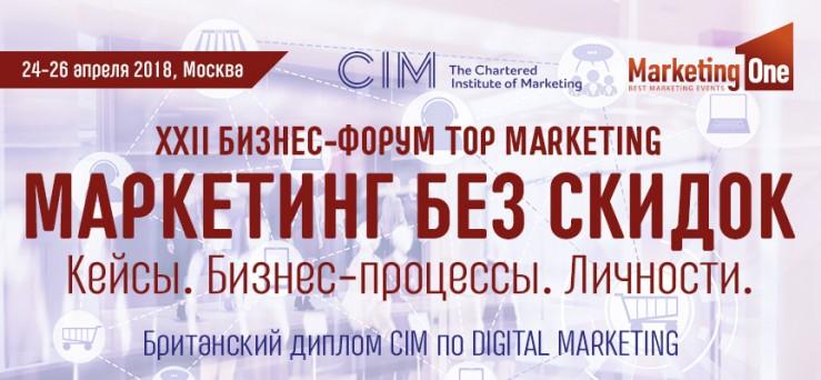 MarketingOne_Marketing_Wihtout_Discount_Pic_864x400px_v1