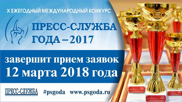 PSG2017_DL2_960x540