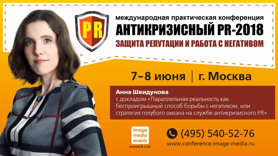 Швидунова_960x540
