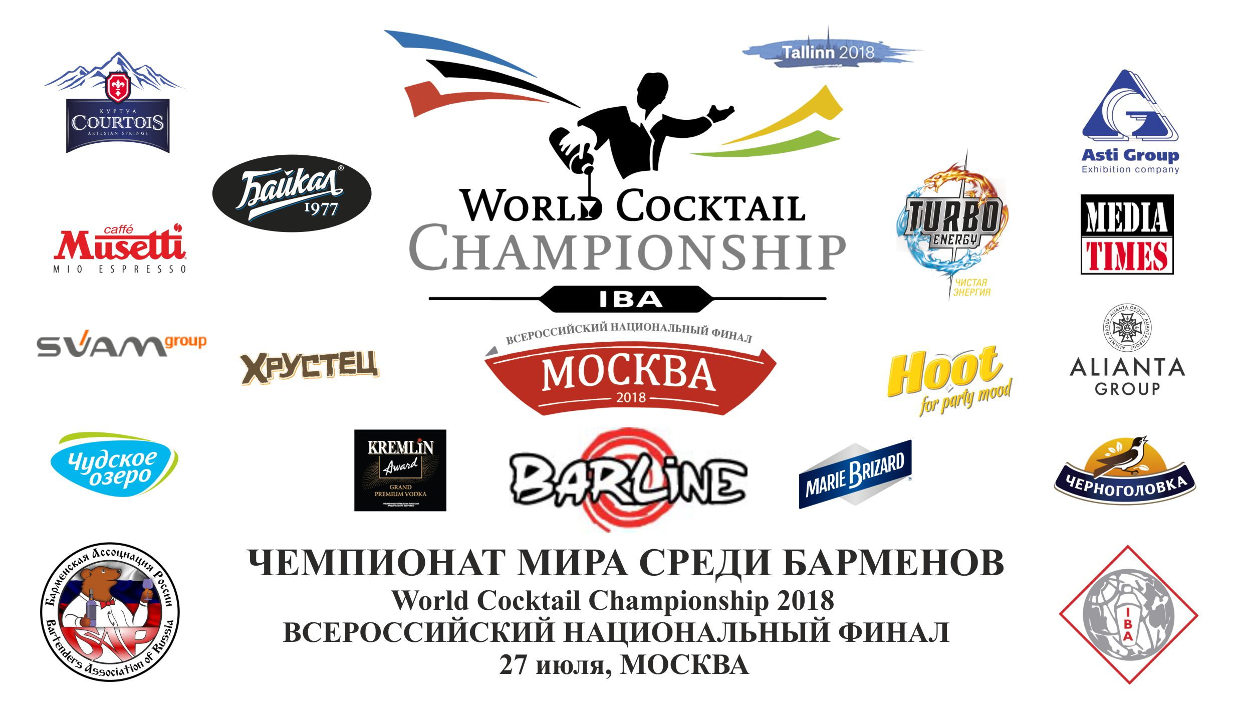 Афиша с логотипами Всероссийский финал WCC 2018 Москва 20.07.2018