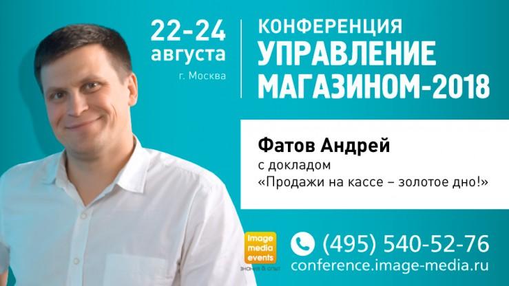 Fatov_960x540