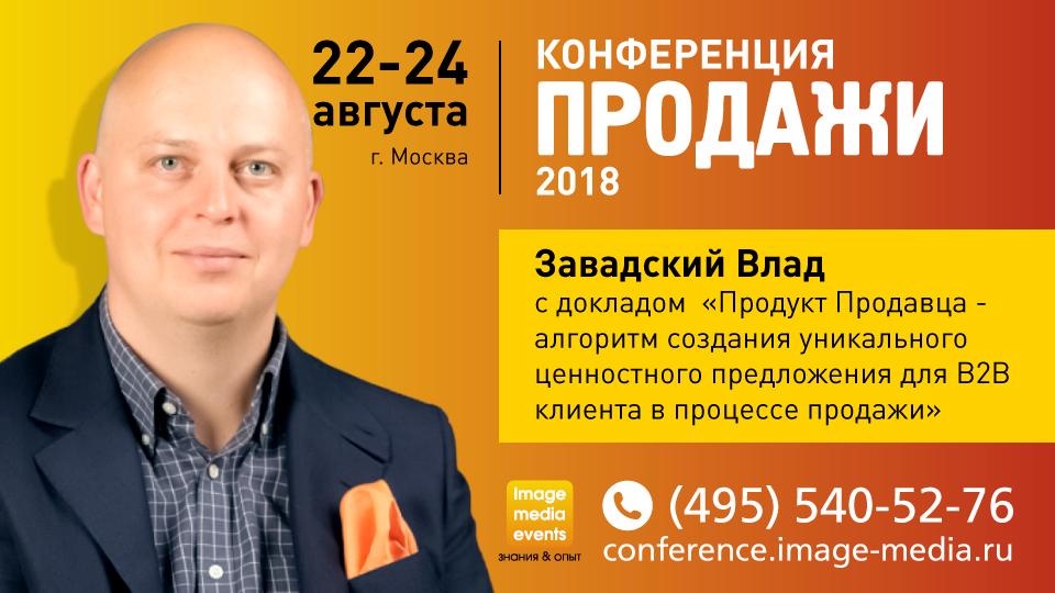 Zavadsky_960x540