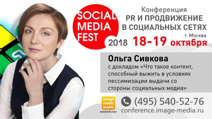 Sivkova_960х540