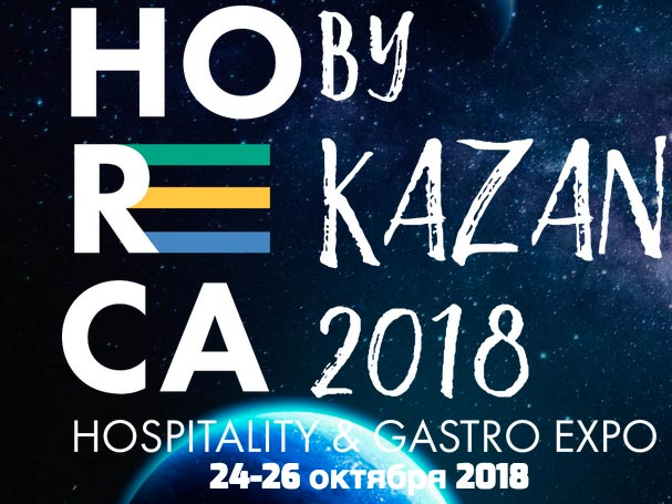 HORECA_by_Kazan_2018