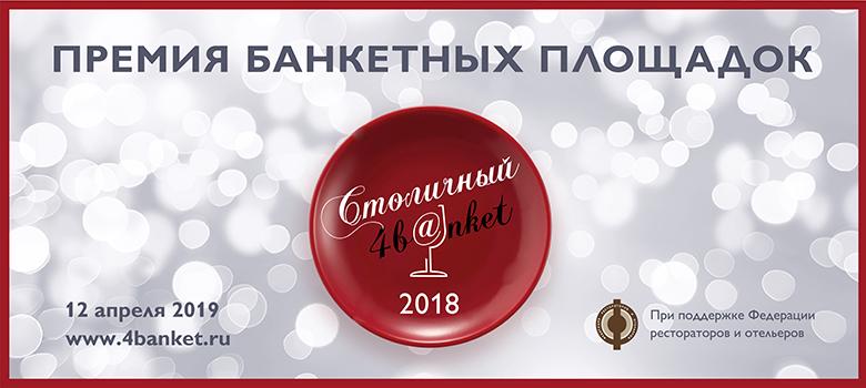 """Премия """"Столичный банкет"""""""