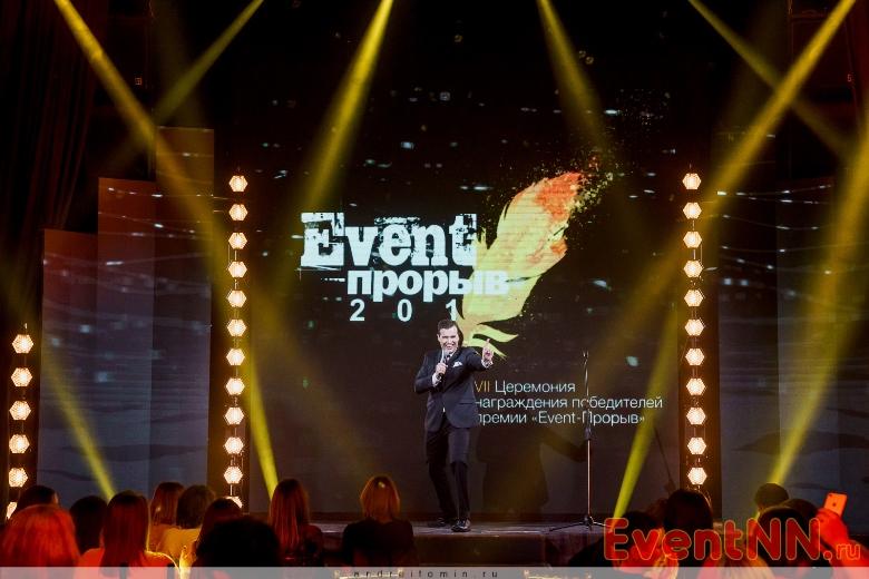 Event-Прорыв_церемония4