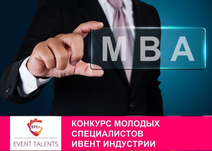 MBA_конкурс Event TALENTS