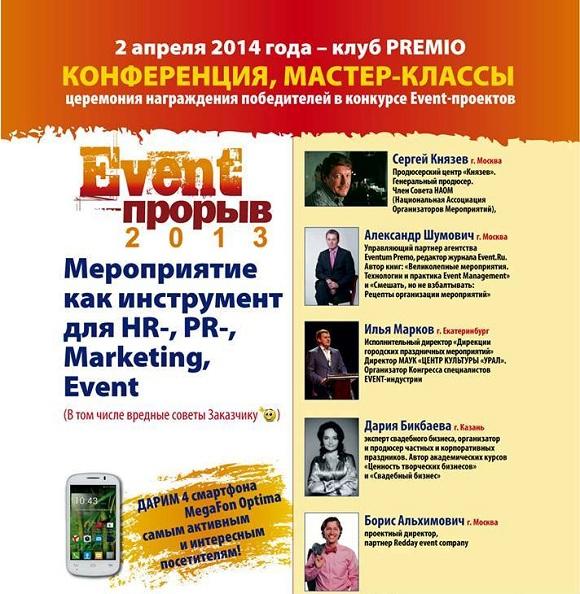 event прорыв 2013