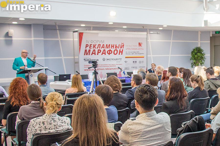 Итоги IV форума «Рекламный Марафон» на выставке «Реклама-2015»1